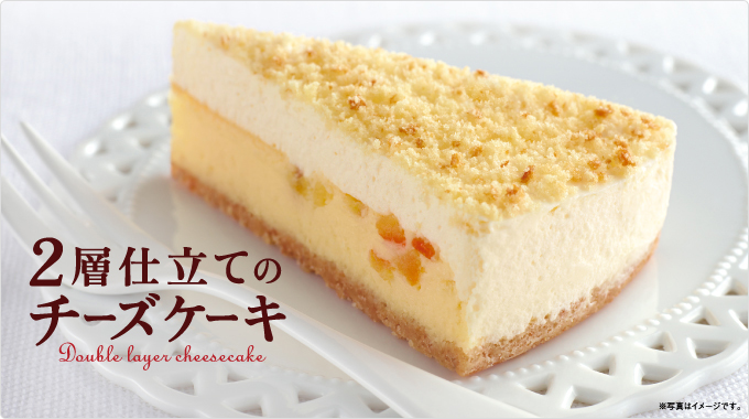 2層仕立てのチーズケーキ