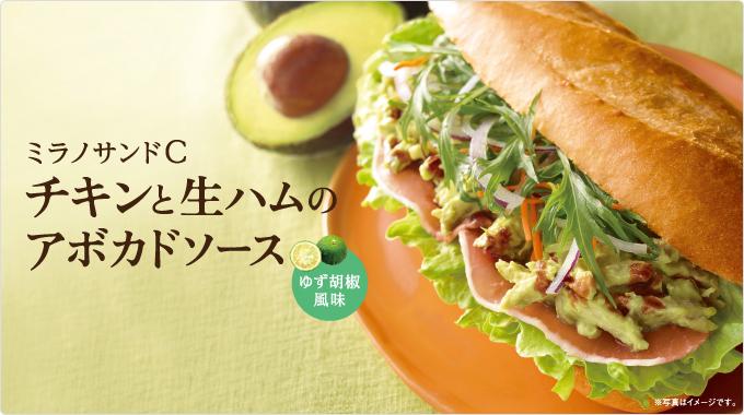 ミラノサンドC チキンと生ハムのアボカドソース~ゆず胡椒風味~