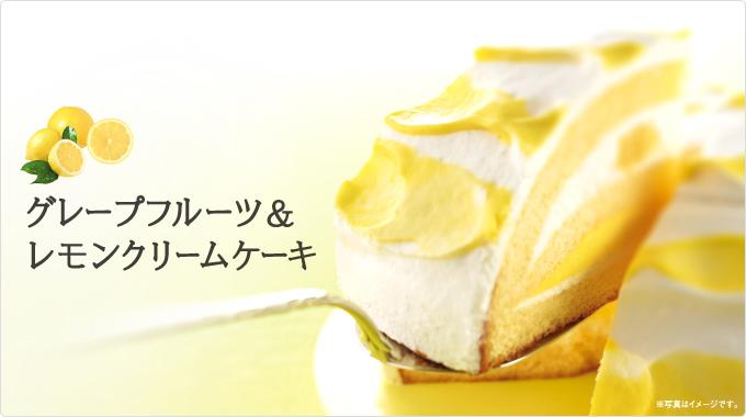 グレープフルーツ&レモンクリームケーキ