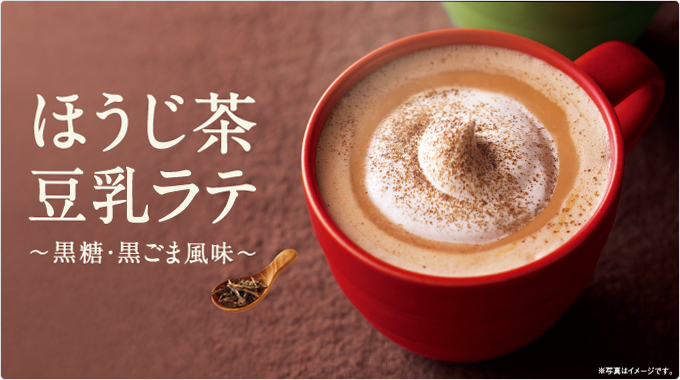 ほうじ茶豆乳ラテ~黒糖・黒ごま風味~