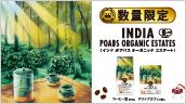 プレミアムビーンズセレクションNo.32「インド ポアバス オーガニック エステート」