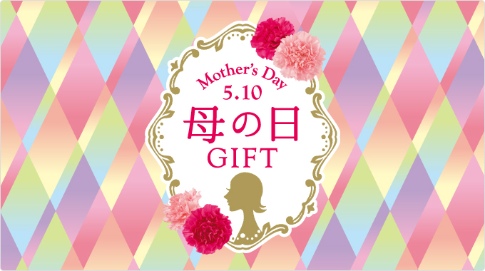 Mother's Day 5.10 母の日 GIFT