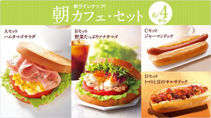 ドトールコーヒーがハンバーガー発売開始!セットで390円!!!うまそうw