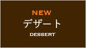 「宇治抹茶パフェ~北海道~」「フルーツパフェ」
