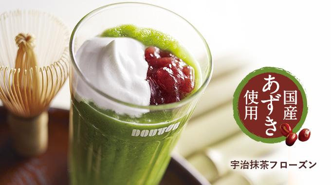 「宇治抹茶フローズン」「青森県産りんごストレートジュース」