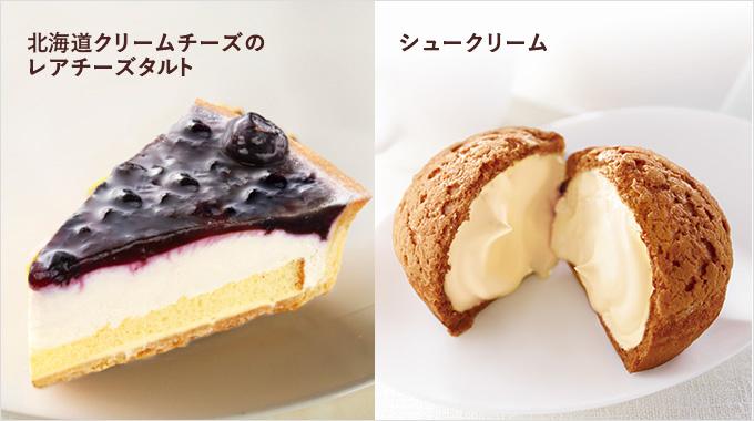「北海道クリームチーズのレアチーズタルト」「シュークリーム」