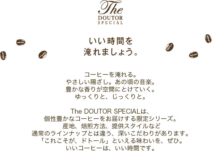 The DOUTOR SPECIAL いい時間を淹れましょう。