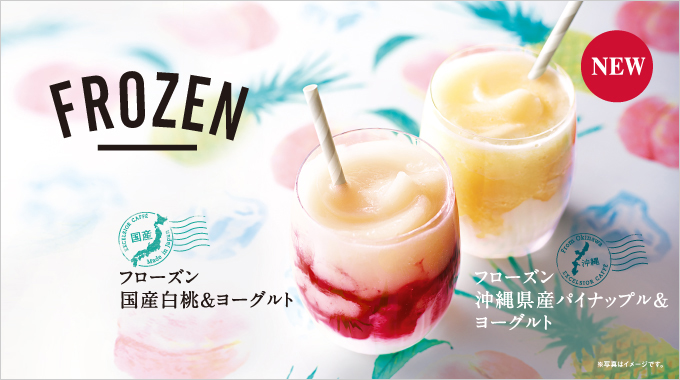 ドリンク『フローズン 国産白桃&ヨーグルト』『フローズン 沖縄県産パイナップル&ヨーグルト』