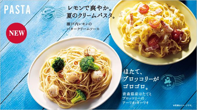 パスタ『フェットチーネ 瀬戸内レモンのバタークリームソース』『青森県産ほたてとブロッコリーのアーリオ・オーリオ』