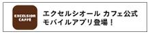 エクセルシオールカフェ公式モバイルアプリ登場!