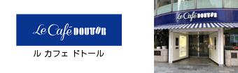 https://www.doutor.co.jp/business/brand/images/logo_06lecafedoutor.jpg