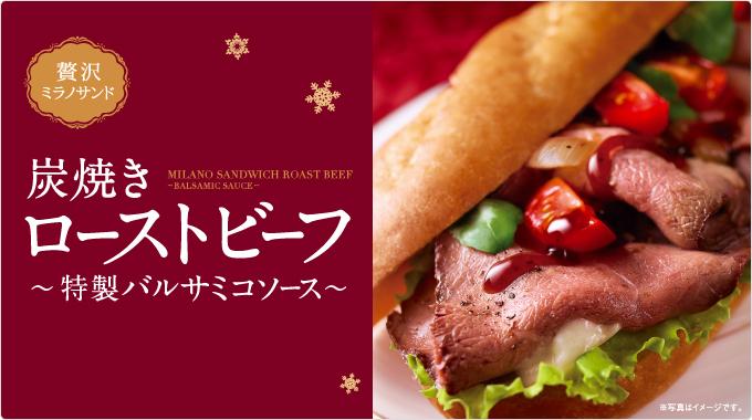 贅沢ミラノサンド 炭焼きローストビーフ~特製バルサミコソース~